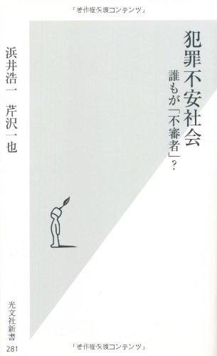 犯罪不安社会 誰もが「不審者」? (光文社新書)
