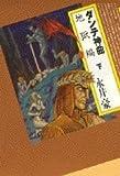 ダンテ神曲地獄編 (下) (講談社コミックス)