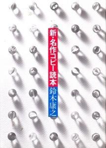 名作コピー読本