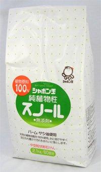 シャボン玉 純植物性スノール粉石鹸 2.1kg