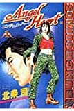 エンジェル・ハート 1~最新巻(Bunch comics) [マーケットプレイス コミックセット] [?] by [?] by [−] by