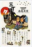 三丁目の夕日 愛情物語2 恋愛時代 (小学館文庫 さH 8)
