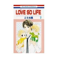 LOVE SO LIFE 2 (�ԂƂ��COMICS)
