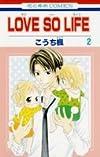 LOVE SO LIFE 第2巻 (花とゆめCOMICS)
