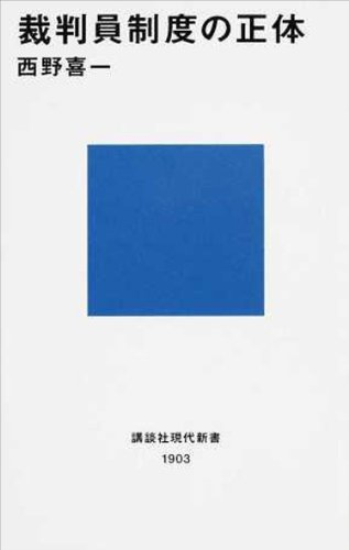 裁判員制度の正体 (講談社現代新書)