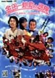 金田一耕助の冒険 廉価(期間限定) DVD