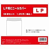 LP用ビニール・カバー100枚セット