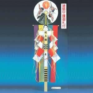 桜井 高級上棟セット デラックス 五色布付 DX