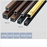 グローベン 構造部材 アルミ角柱 50×50×L2400 A50LBL500D 【外構DIY部品】 ブロンズ