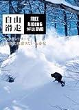 【スノーボード DVD】 自由滑走 -FREERIDING解説DVD- Freerun(フリーラン)