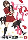 いぬばか 9 (ヤングジャンプコミックス)