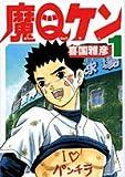 魔Qケン 1 (1) (ヤングサンデーコミックス)