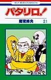 パタリロ! (第21巻) (花とゆめCOMICS)