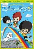 胸キュンアニメ「楓ニュータウン」