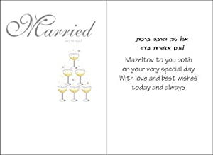 Jewish wedding greeting card messages all the best ideas about greeting card jewish m4hsunfo