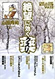絶望に効くクスリ 12―ONE ON ONE (12) (ヤングサンデーコミックススペシャル)