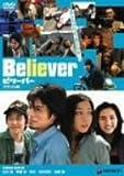 Believer デラックス版