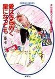 愛はきらめく星になっても―まんが家マリナお嬢さま事件 (集英社文庫―コバルトシリーズ)