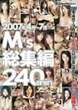 2007年4月~7月 M's総集編 240min. 天咲めい,唐沢美樹,みなもとみいな,真鍋あや 他 [DVD]
