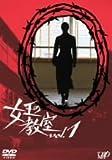 女王の教室 Vol.1 [DVD]