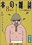 本の雑誌 (2005-8) ウミネコ湯ざまし号 No.266