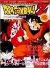 ドラゴンボールZ 1―とびっきりの最強対最強 (ジャンプコミックスセレクション)