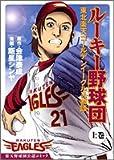 ルーキー野球団 上巻―東北楽天ゴールデンイーグルス物語 (ヤングジャンプコミックス)