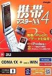 携帯マスターNX4 au CDMA1X+WIN版