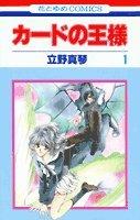 カードの王様 第1巻 (花とゆめCOMICS)