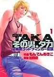 その男、タカ 1—加藤鷹ゴッドフィンガー伝説 (1) (プレイボーイコミックス)