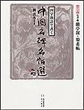 四字熟語で書く中国名碑名帖選〈第9巻〉行書―蘭亭叙・蜀素帖