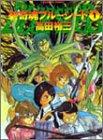 碧奇魂 1―ブルーシード (バンブー・コミックス)