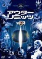 アウターリミッツ 1st Season VOL.3 [DVD]