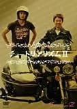 チュートリアリズムII [DVD]