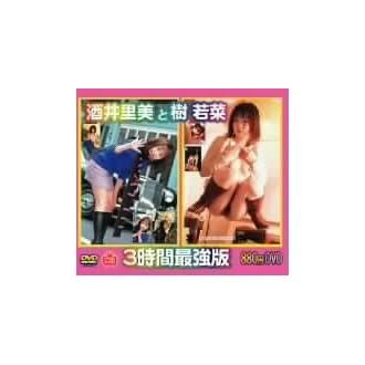 酒井里美と樹若菜3時間最強版 [DVD]