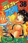 グラップラー刃牙 (38) (少年チャンピオン・コミックス)