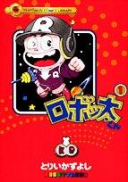 ロボッ太くん 第1巻 (てんとう虫コミックスライブラリー版)