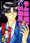 そんな奴ァいねえ!! (Vol.5) (ワイドKCアフタヌーン (424))