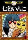 七色いんこ (1) (手塚治虫漫画全集 (341))