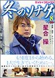冬のソナタ 8 (ミッシィコミックス)