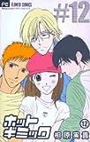 ホットギミック 12 (12) (フラワーコミックス)
