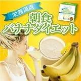 朝食バナナダイエット