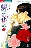 蝶よ花よ 2 (フラワーコミックス)
