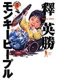 モンキーピープル 1 (1) (ヤングジャンプコミックス)