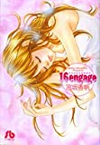 16engage (小学館文庫)