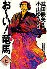 お~い!竜馬 (第7巻) (ヤングサンデーコミックス〈ワイド版〉)