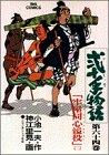 弐十手物語 64 牢屋同心鎰役 2 (ビッグコミックス)