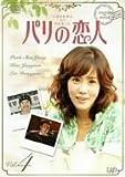 パリの恋人 VOL.4 [DVD]