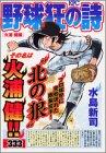 野球狂の詩 火浦健編 (プラチナコミックス)