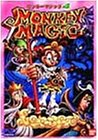 MONKEY MAGIC(4) [DVD]